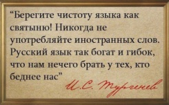 245px-About_russian_language.jpg
